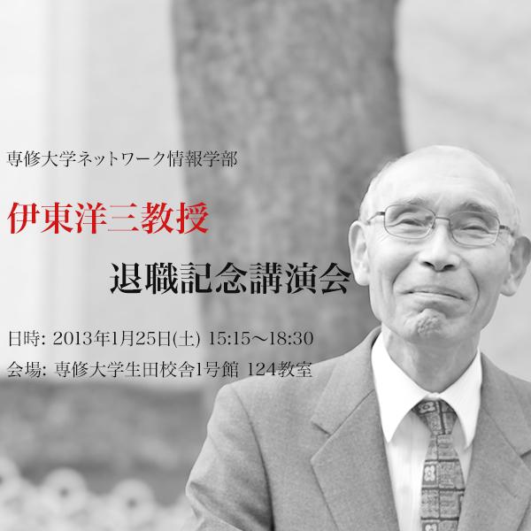 伊東洋三教授 退職記念講演会